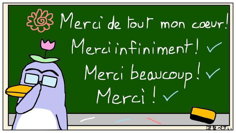 メルシー フランス語